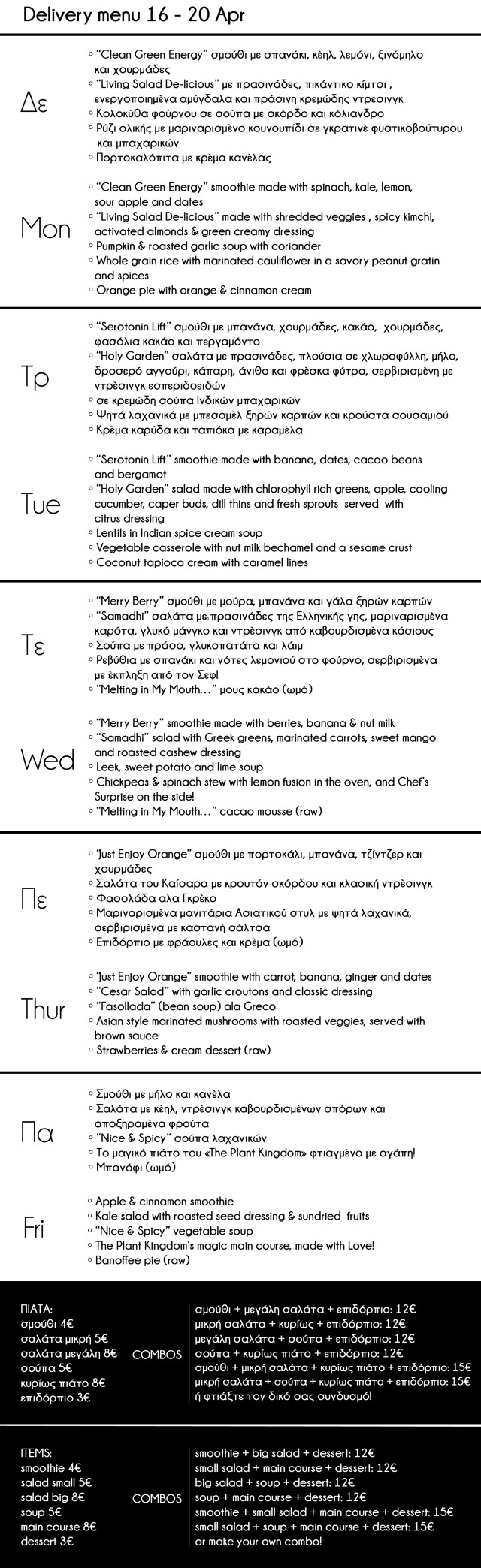 menu_16-24march